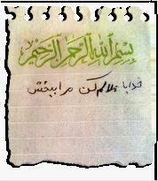 زندگی نامه عیدوک بامری شهید حمید فیروزی
